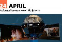 24 เมษายน จีนส่งดาวเทียม ดงฟางหง 1 ขึ้นสู่อวกาศ
