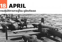 Photo of 18 เมษายน การปฏิบัติการการจู่โจม ดูลิตเทิลเรด (Doolittle Raid)
