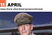 11 เมษายน นายพล ดักลาส แม็คอาร์เธอร์ ถูกปลดจากตำแหน่ง