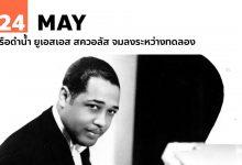 24 พฤษภาคม ดุ๊ก เอลลิงตัน นักเปียโนแจ๊สชาวอเมริกันเสียชีวิต