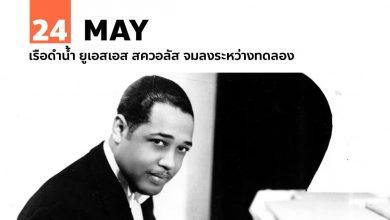 Photo of 24 พฤษภาคม ดุ๊ก เอลลิงตัน นักเปียโนแจ๊สชาวอเมริกันเสียชีวิต