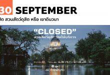 Photo of 30 กันยายน ปิด สวนสัตว์ดุสิต หรือ เขาดินวนา
