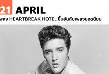 Photo of 21 เมษายน เพลง Heartbreak Hotel ขึ้นอันดับเพลงยอดนิยม