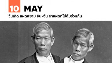 11 พฤษภาคม วันเกิด แฝดสยาม อิน-จัน ฝาแฝดที่ใช้ตับร่วมกัน