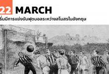 Photo of 22 มีนาคม เริ่มมีการแข่งขันฟุตบอลระหว่างสโมสรในอังกฤษ