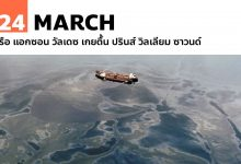 24 มีนาคม เรือ แอกซอน วัลเดซ เกยตื้น ปรินส์ วิลเลียม ซาวนด์
