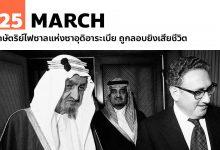 Photo of 25 มีนาคม กษัตริย์ไฟซาลแห่งซาอุดิอาระเบีย ถูกลอบยิงเสียชีวิต