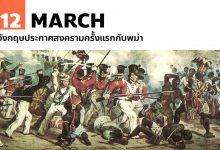 Photo of 12 มีนาคม อังกฤษประกาศสงครามครั้งแรกกับพม่า