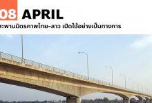 Photo of 8 เมษายน สะพานมิตรภาพไทย-ลาว เปิดใช้อย่างเป็นทางการ