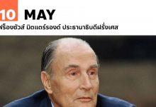 Photo of 10 พฤษภาคม ฟร็องซัวส์ มิตแตร์รองด์ ประธานาธิบดีฝรั่งเศส