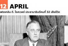 Photo of 12 เมษายน แฟรงกลิน ดี. โรสเวลต์ ประธานาธิบดีคนที่ 32 เสียชีวิต