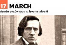 Photo of 17 มีนาคม เฟรเดริก ชอแป็ง แสดง ณ โรงละครแห่งชาติ