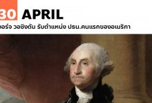 30 เมษายน จอร์จ วอชิงตัน รับตำแหน่ง ปธน.คนแรกของอเมริกา