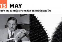 13 พฤษภาคม จอร์จ เดอ เมสทรัล วิศวกรสวิส จดสิทธิบัตรเวลโคร