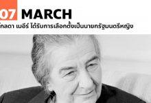 7 มีนาคม โกลดา เมอีร์ ได้รับการเลือกตั้งเป็นนายกรัฐมนตรีหญิง