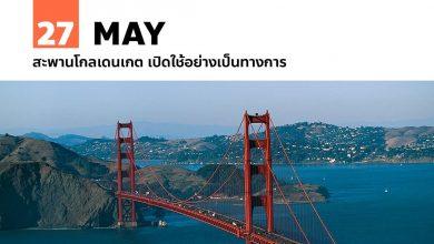 27 พฤษภาคม สะพานโกลเดนเกต เปิดใช้อย่างเป็นทางการ