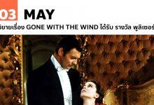 3 พฤษภาคม นิยายเรื่อง Gone with the Wind ได้รับ รางวัล พูลิเซอร์