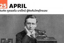25 เมษายน วันเกิด กูลเยลโม มาร์โกนี ผู้คิดค้นวิทยุโทรเลข