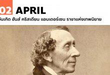 2 เมษายน วันเกิด ฮันส์ คริสเตียน แอนเดอร์เซน ราชาแห่งเทพนิยาย