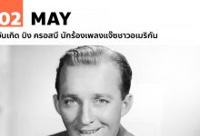 Photo of 2 พฤษภาคม วันเกิด บิง ครอสบี นักร้องเพลงแจ๊ซชาวอเมริกัน