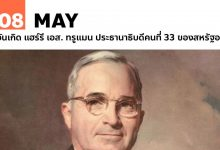 Photo of 8 พฤษภาคม วันเกิด แฮร์รี เอส. ทรูแมน
