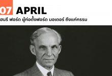 7 เมษายน เฮนรี ฟอร์ด ผู้ก่อตั้งฟอร์ด มอเตอร์ ถึงแก่กรรม