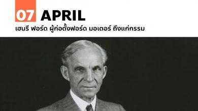Photo of 7 เมษายน เฮนรี ฟอร์ด ผู้ก่อตั้งฟอร์ด มอเตอร์ ถึงแก่กรรม