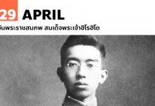 Photo of 29 เมษายน วันพระราชสมภพ สมเด็จพระเจ้าฮิโรฮิโต