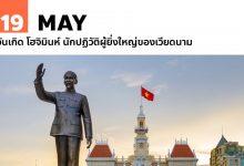 19 พฤษภาคม วันเกิด โฮจิมินห์ นักปฏิวัติผู้ยิ่งใหญ่ของเวียดนาม