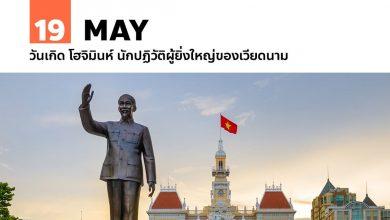 Photo of 19 พฤษภาคม วันเกิด โฮจิมินห์ นักปฏิวัติผู้ยิ่งใหญ่ของเวียดนาม