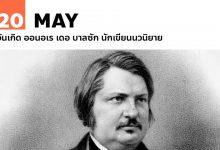 Photo of 20 พฤษภาคม วันเกิด ออนอเร เดอ บาลซัก นักเขียนนวนิยาย