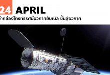 24 เมษายน นำกล้องโทรทรรศน์อวกาศฮับเบิล ขึ้นสู่อวกาศ