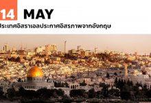 Photo of 14 พฤษภาคม ประเทศอิสราเอลประกาศอิสรภาพจากอังกฤษ