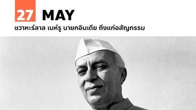 Photo of 27 พฤษภาคม ชวาหะร์ลาล เนห์รู นายกอินเดีย ถึงแก่อสัญกรรม