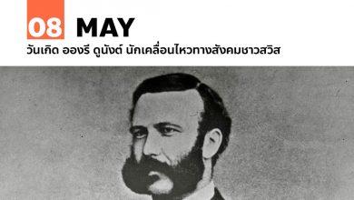 8 พฤษภาคม วันเกิด อองรี ดูนังต์ นักเคลื่อนไหวทางสังคมชาวสวิส