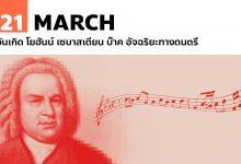 Photo of 21 มีนาคม วันเกิด โยฮันน์ เซบาสเตียน บ๊าค อัจฉริยะทางดนตรี