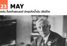 John-Davison-Rockefeller-2