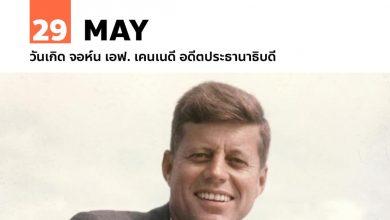 Photo of 29 พฤษภาคม วันเกิด จอห์น เอฟ. เคนเนดี อดีตประธานาธิบดี