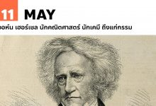 11 พฤษภาคม จอห์น เฮอร์เชล นักคณิตศาสตร์ นักเคมี ถึงแก่กรรม