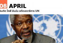 Photo of 8 เมษายน วันเกิด โคฟี อันนัน อดีตเลขาธิการ UN
