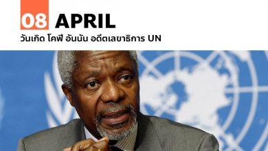 8 เมษายน วันเกิด โคฟี อันนัน อดีตเลขาธิการ UN