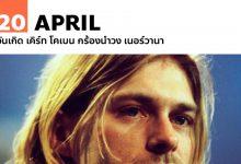 Photo of 20 เมษายน วันเกิด เคิร์ท โคเบน กร้องนำวง เนอร์วานา