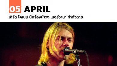 5 เมษายน เคิร์ต โคเบน นักร้องนำวง เนอร์วานา ฆ่าตัวตาย