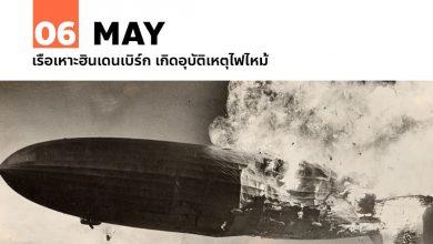 Photo of 6 พฤษภาคม เรือเหาะฮินเดนเบิร์ก เกิดอุบัติเหตุไฟไหม้