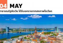 4 พฤษภาคม สาธารณรัฐลัตเวีย ได้รับเอกราชจากสหภาพโซเวียต