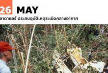 Photo of 26 พฤษภาคม เลาดาแอร์ ประสบอุบัติเหตุระเบิดกลางอากาศ