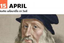 Photo of 15 เมษายน วันเกิด เลโอนาร์โด ดา วินชี