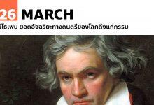 Photo of 26 มีนาคม บีโธเฟน ยอดอัจฉริยะทางดนตรีของโลกถึงแก่กรรม