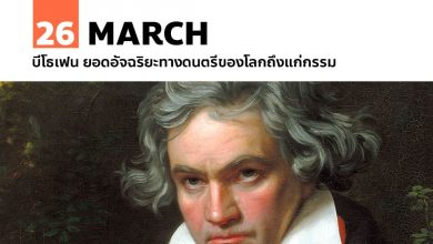 26 มีนาคม บีโธเฟน ยอดอัจฉริยะทางดนตรีของโลกถึงแก่กรรม