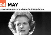 Photo of 4 พฤษภาคม มาร์กาเร็ต แธตเชอร์ นายกรัฐมนตรีหญิงของอังกฤษ